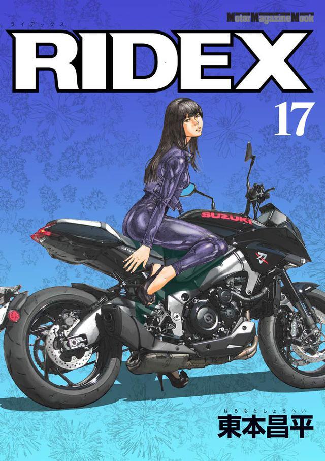 RIDEX 17