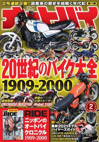 オートバイ2021年2月号