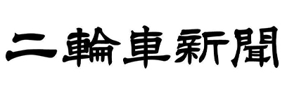 """""""二輪車新聞"""""""