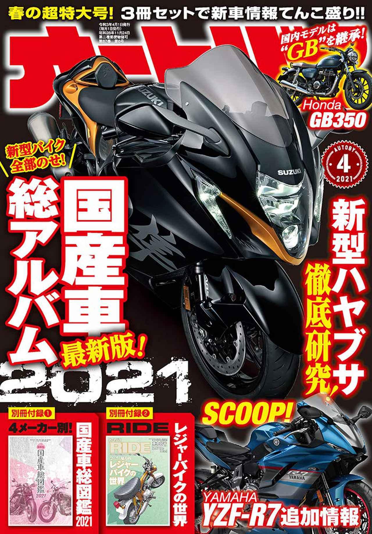 オートバイ2021年4月号