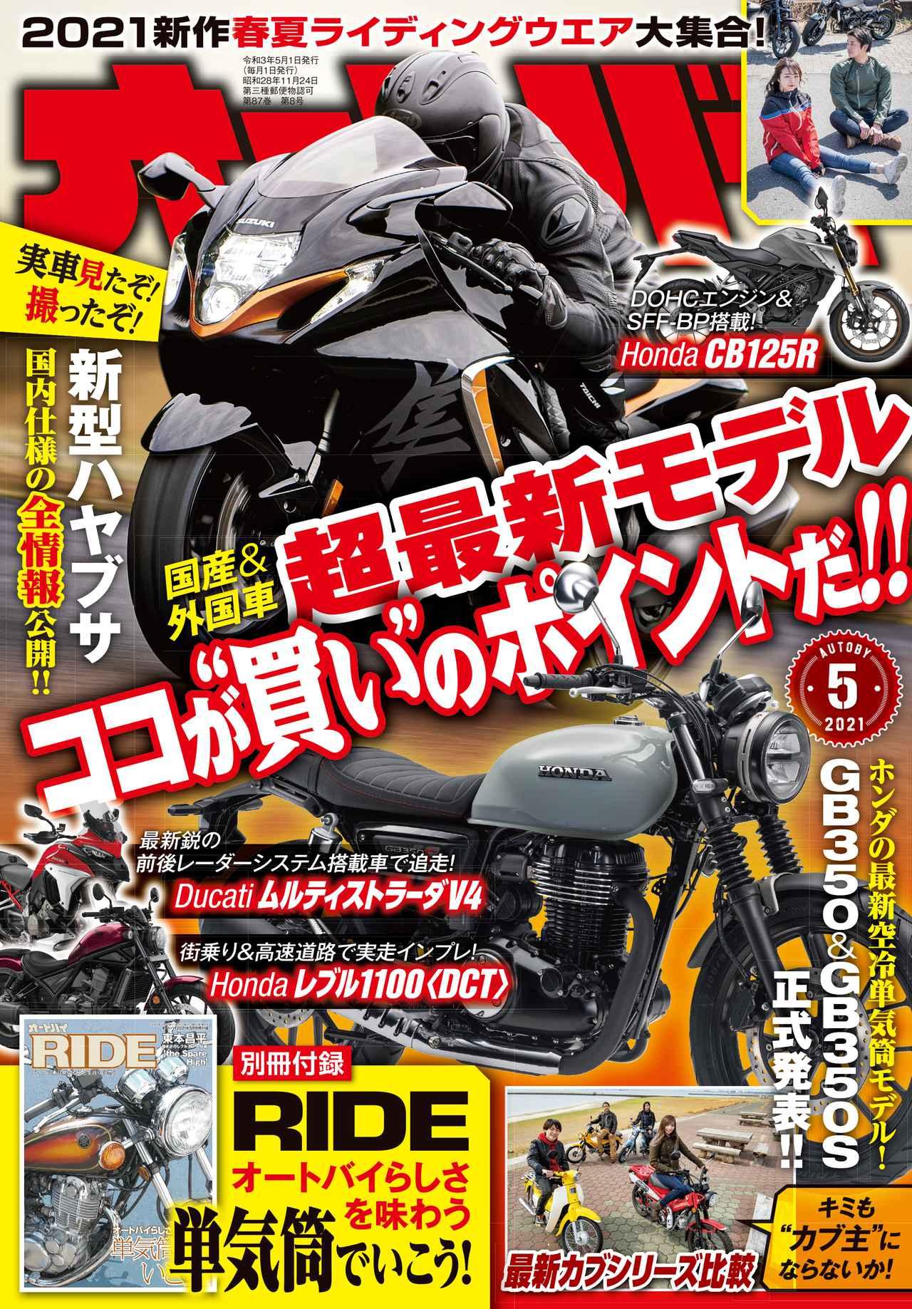 オートバイ2021年5月号