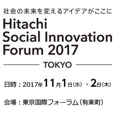 Hitachi Social Innovation Forum 2017