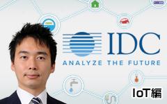 IDCアナリストレポート