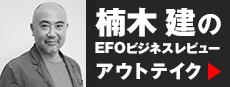 楠木健のEFOビジネスインタビュー アウトテイク