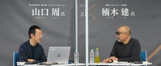 楠木 建氏 一橋ビジネススクール教授/山口 周氏 独立研究者・著作家・パブリックスピーカー