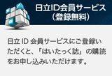 日立ID会員のご登録