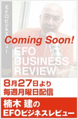 楠木健のEFOビジネスインタビュー