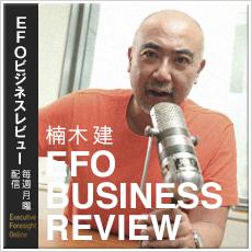 楠木健のEFOビジネスレビュー