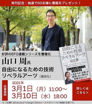 山口周氏新刊書籍「自由になるための技術 リベラルアーツ」 プレゼントキャンペーン