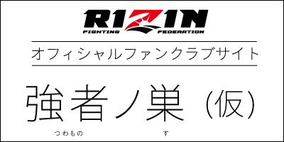 画像3: RIZIN FF オフィシャルファンクラブサイト強者ノ巣(仮)内のPHOTOページにて、RIZIN.1の舞台裏画像を公開中。