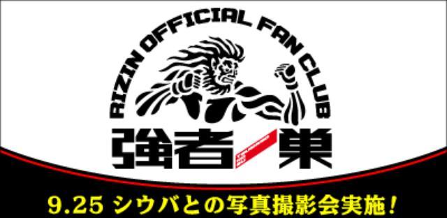 画像: 詳細はファンクラブサイト「強者ノ巣」をチェック!