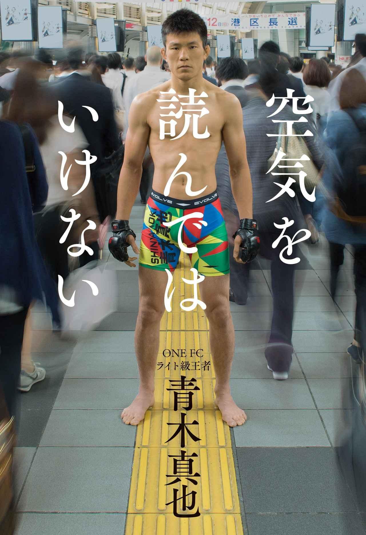 画像: 青木真也「空気を読んではいけない」