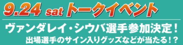 画像: トークイベント開催!大会前日にヴァンダレイ・シウバ×榊原信行実行委員長が参加!