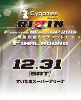 RIZIN GP FINAL