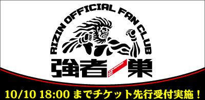 画像: チケット申込み及びオフィシャルファンクラブ「強者ノ巣」の詳細はこちらから!