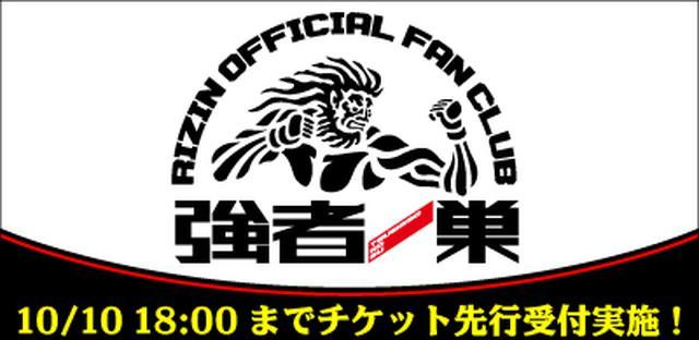 画像: オフィシャルファンクラブ「強者ノ巣」の詳細はこちらから!