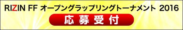 画像3: 『格闘技EXPO 2016』を開催!