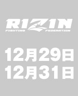 RIZIN FIGHTING WORLD GRAND-PRIX 2017 男子バンタム級トーナメント&女子トーナメント2nd ROUND/Final ROUND