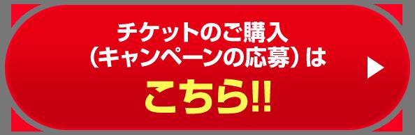 チケットのご購入(キャンペーンの応募)はこちら!!