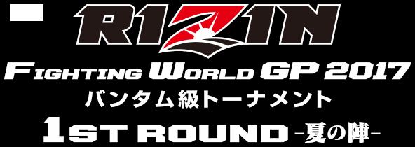 RIZIN FIGHTING WORLD GP 2017 バンタム級トーナメント 1ST ROUND -夏の陣-