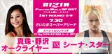 RIZIN FIGHTING WORLD GP 2017 バンタム級トーナメント 1ST ROUND -夏の陣- 2017.7.30(SUN) さいたまスーパーアリーナ スペシャルワンマッチ 57.0kg RIZIN 女子MMAルール(肘アリ) 真珠・野沢オークライヤー vs シーナ・スター