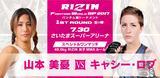 RIZIN FIGHTING WORLD GP 2017 バンタム級トーナメント 1ST ROUND -夏の陣- 2017.7.30(SUN) さいたまスーパーアリーナ スペシャルワンマッチ 49.0kg RIZIN 女子MMAルール 山本美憂 vs キャシー・ロブ