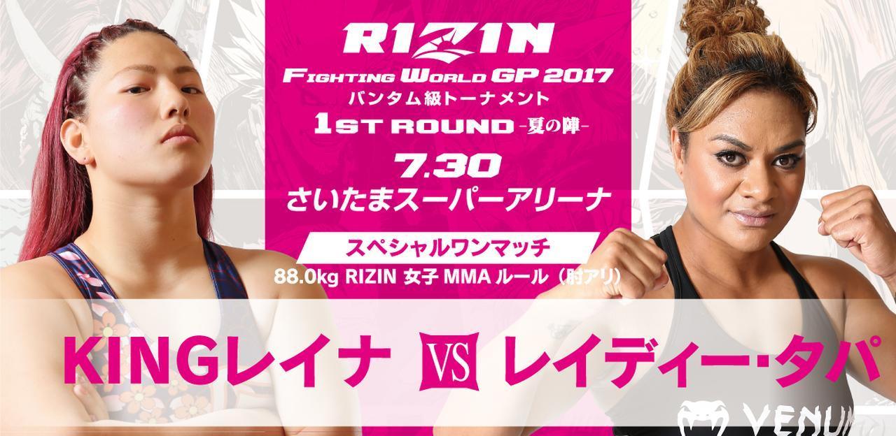 RIZIN FIGHTING WORLD GP 2017 バンタム級トーナメント 1ST ROUND -夏の陣- 2017.7.30(SUN) さいたまスーパーアリーナ スペシャルワンマッチ 88.0kg RIZIN 女子MMAルール(肘アリ) KINGレイナ vs レイディー・タパ