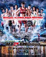 RIZIN FIGHTING WORLD GRAND-PRIX 2017 男子バンタム級トーナメント&女子スーパーアトム級トーナメント1st ROUND -秋の陣-