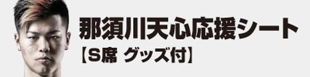 那須川天心応援シート
