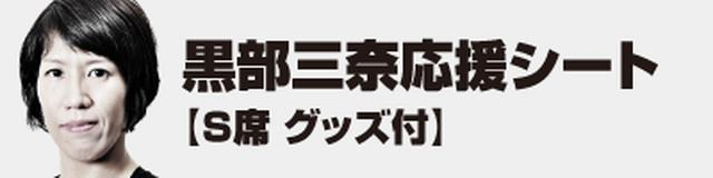 黒部三奈応援シート