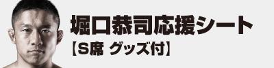 堀口恭司応援シート