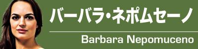 """""""バーバラ・ネポムセーノ"""""""