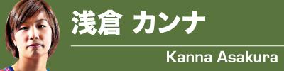 """""""浅倉カンナ"""""""