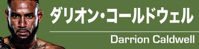 """""""ダリオン・コールドウェル"""""""