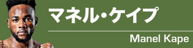 """""""マネル・ケイプ"""""""