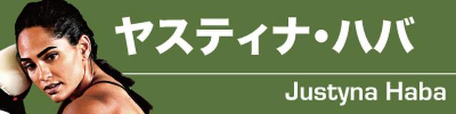 """""""ヤスティナ・ハバ"""""""