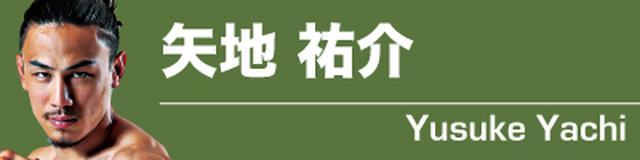 """""""矢地祐介"""""""