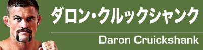 """""""ダロン・クルックシャンク"""""""