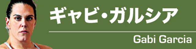 """""""ギャビ・ガルシア"""""""