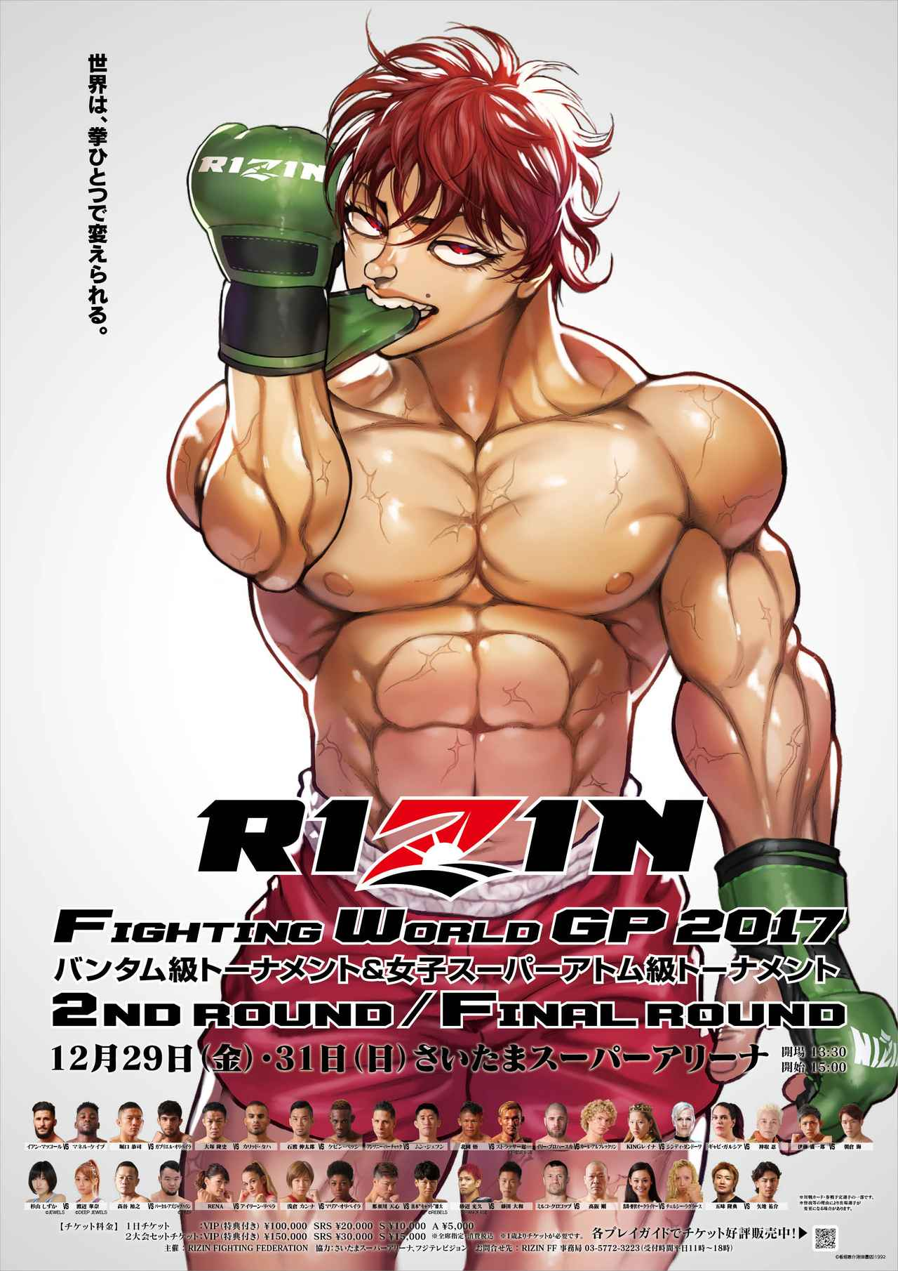 RIZIN FIGHTING WORLD GRAND-PRIX 2017 バンタム級トーナメント&女子スーパーアトム級トーナメントFinal ROUND