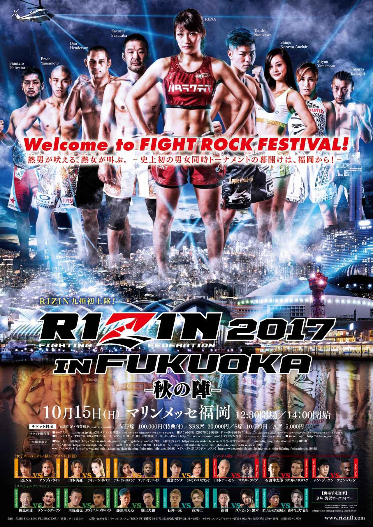 RIZIN FIGHTING WORLD GRAND-PRIX 2017 バンタム級トーナメント&女子スーパーアトム級トーナメント1st ROUND -秋の陣-
