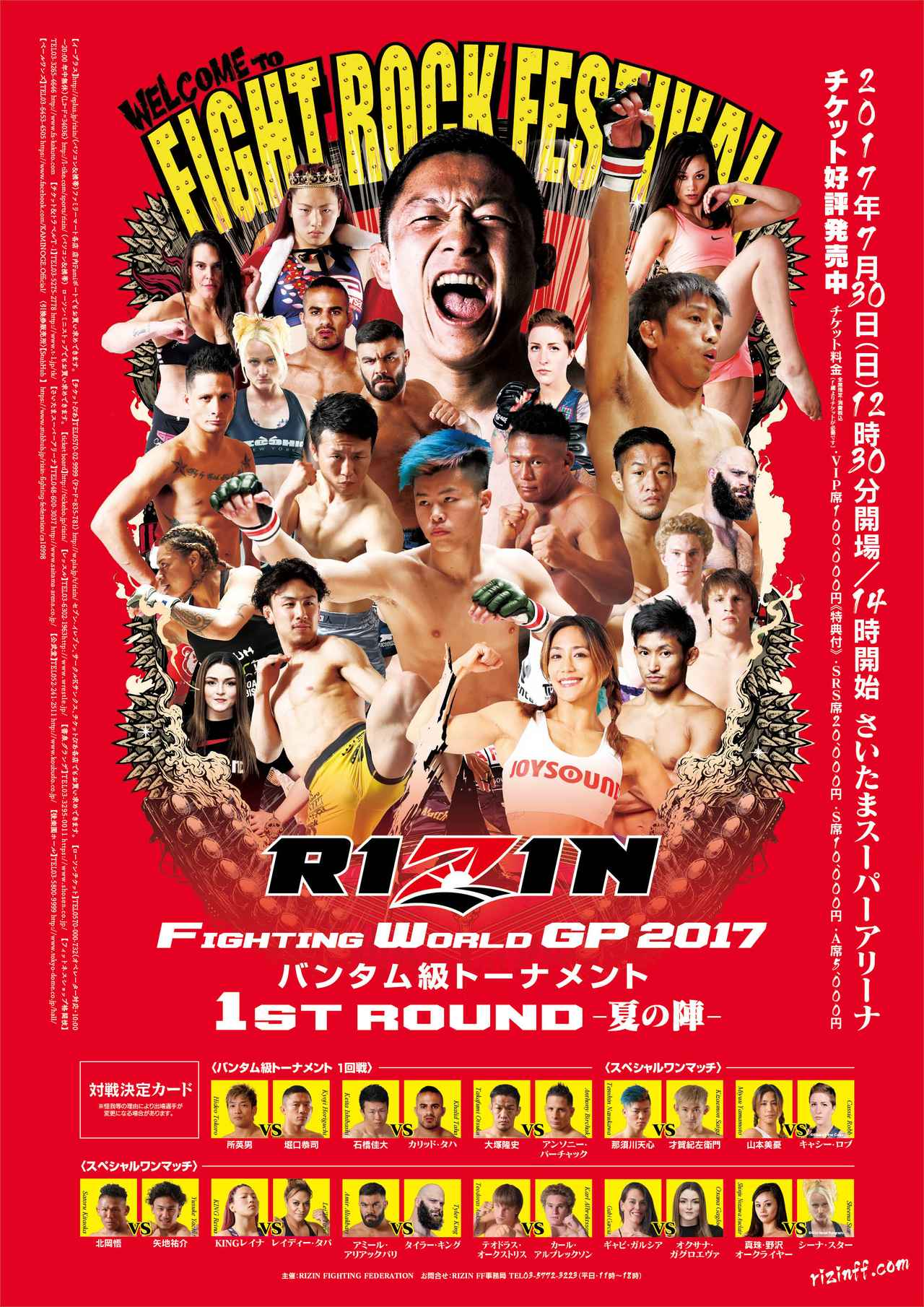 RIZIN FIGHTING WORLD GRAND-PRIX 2017 1st ROUND -夏の陣-