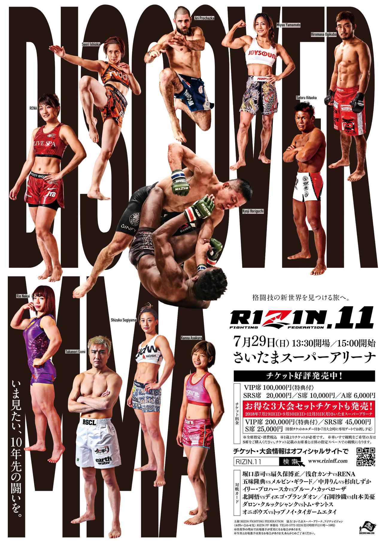 RIZIN.11