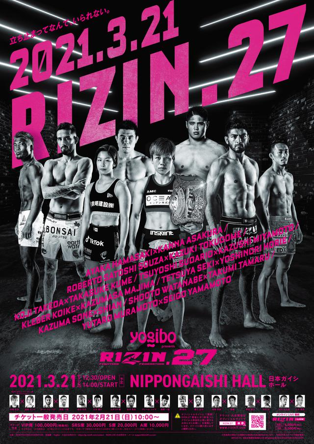 Yogibo presents RIZIN.27
