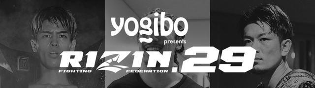 Yogibo presents RIZIN.29