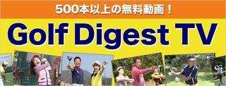 Golf Digest TV