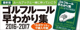 ゴルフルール早わかり集2016-2017