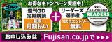 週刊GD月額定期購読fujisanキャンペーン