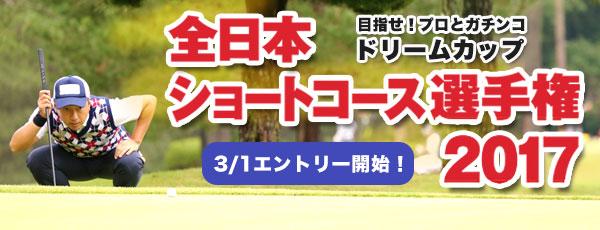 全日本ショートコース選手権