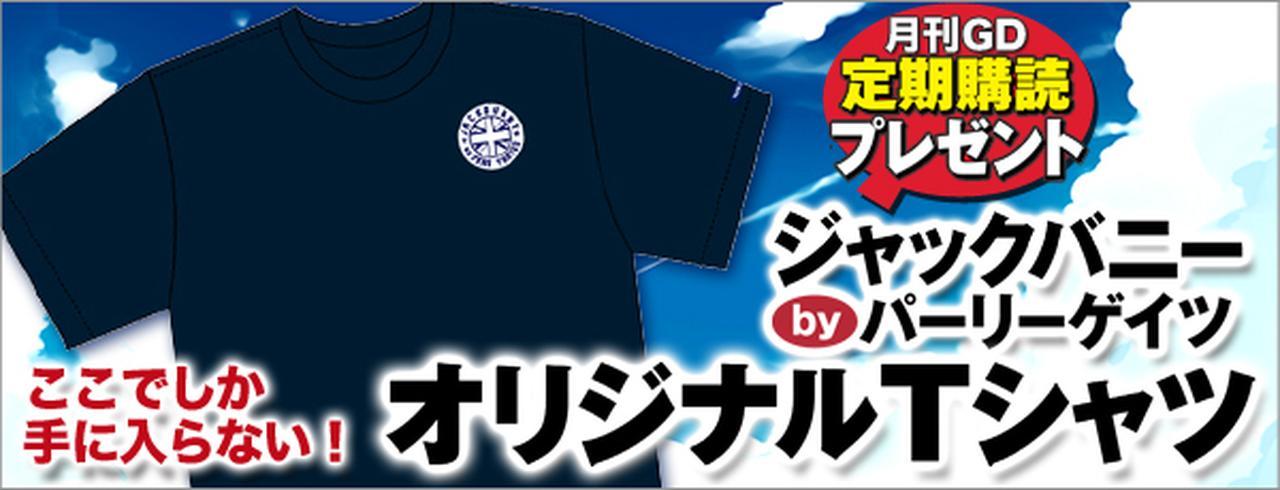 週刊GD定期購読ジャックバニーTシャツプレゼント